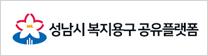 성남시 복지용구 공유플랫폼