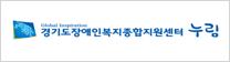 경기도장애인복지종합센터 누림