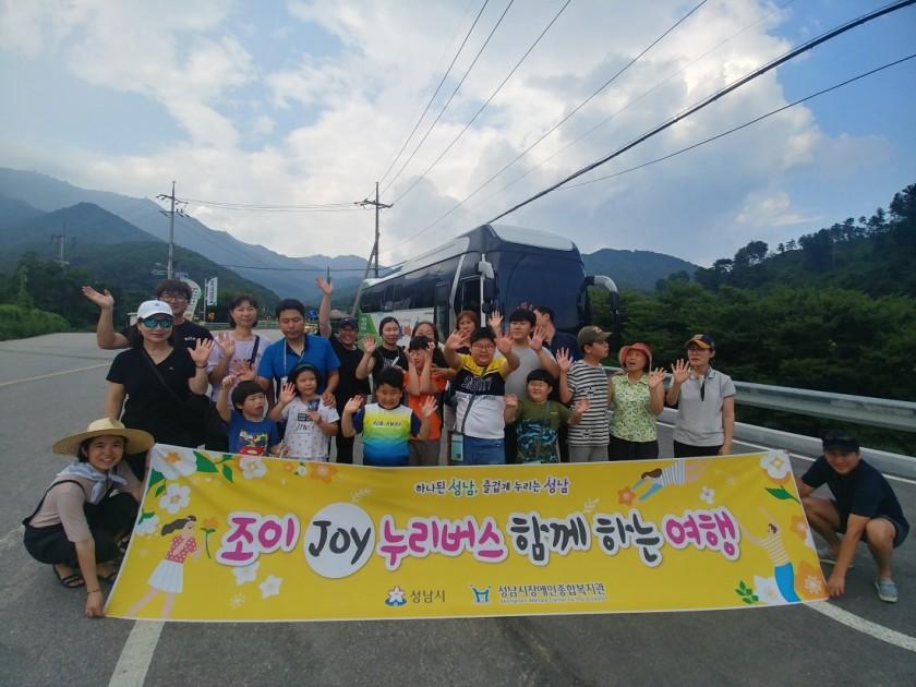 2019년 조이(Joy)누리 버스 테마여행5