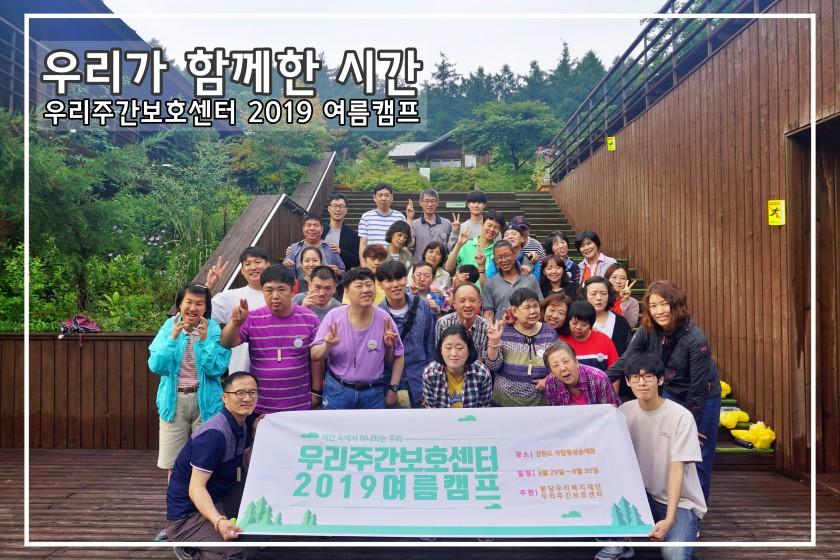 우리주간보호센터 2019 여름캠프