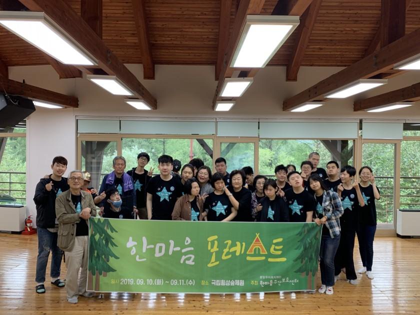 한마음주간보호센터 2019 숲체험 캠프1